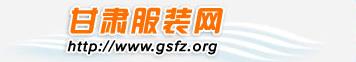 甘肃省服装协会